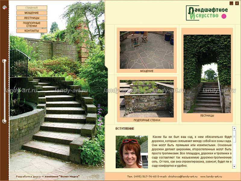 Ландшафтное искусство мощение лестницы подпорны